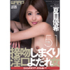 [Latest] roll up kissing and dirty mouth drooling girl Natsume, Yuki