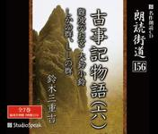 "Road reading ""the story of the Kojiki [15] Namba shrine"" Suzuki miekichi"