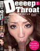 DeeeepThroat 1 serial mouth ejaculation ギャルフェラ