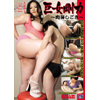C113 Giant women's rigidity ~ meat bullet shaking ~