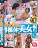 Beauty limited stunning nude beauty trip Vol.12