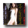 MBD Kajiwara Mariko fantastic the temptation