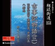 "Reading road ""the story of the Kojiki [08] 8 Yata-Crow"" miekichi Suzuki"