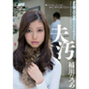[Latest] been polluted by the husband. [Inagawa jujube]