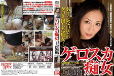 Human decay series 06 ゲロスカ slut woman Uehara Yu-ren phlegm drink, fresh recruits face collapse vomiting, Golden!, Gero hand handjob-