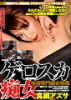 Human decay series 01 ゲロスカ slut Manabe Azusa-forced food Gro, manure urinal, Gero hand handjob cumshot squeeze-