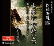 "Road reading ""the story of the Kojiki [12] Korean successive"" Suzuki miekichi"