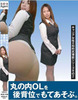 [Out of print works: Marunouchi OL toys in doggy style.