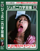 Chillin ジュポニカ learning book VOL.20 slut what a dirty blowjob
