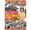 Fifty-eight hours working woman (new / 1Mbps) SP
