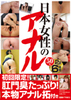 [Latest work released: Japan Women anal 50 6 hours