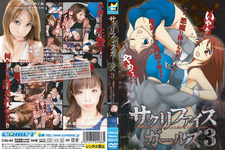 Pitiful fighter-3 was caught by the サクリファイスガールズ-joint technology mania