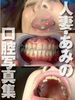"""Presale of world oral pictures of housewife / Ami """"seen in the mouth shame nod is..."""" series"""
